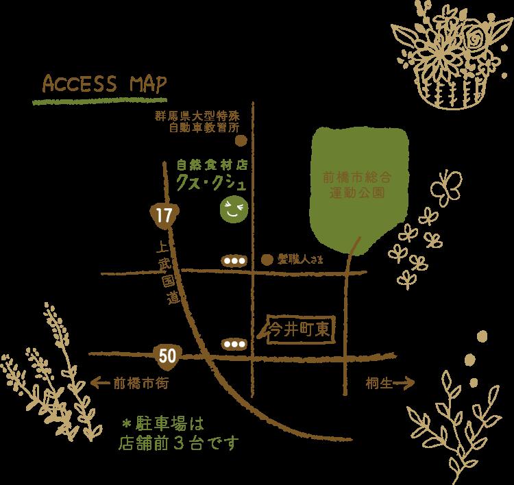 ksksmap・クスクシュ地図・アクセスマップ