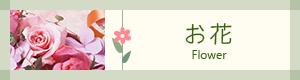 お花・フラワーアレンジメント