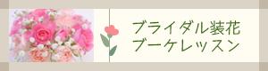 ブライダル装花・ブライダルフラワー